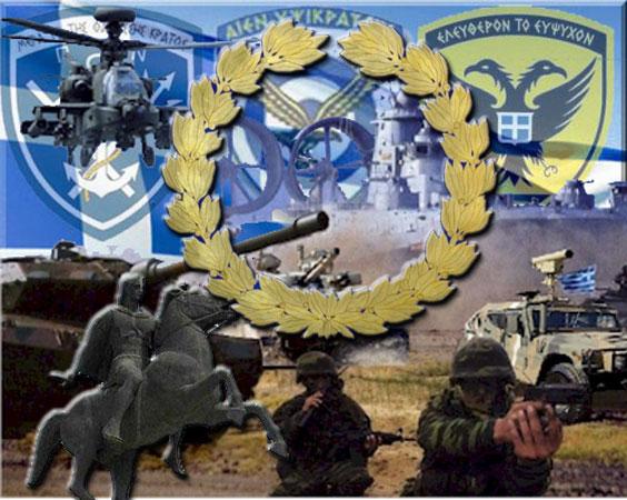 Αποτέλεσμα εικόνας για ένοπλες δυνάμεις