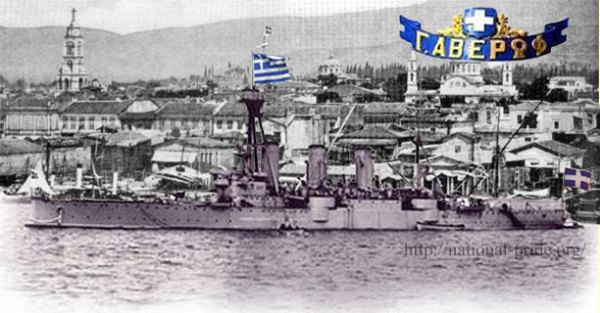 http://nationalpride.files.wordpress.com/2012/04/averof-smyrni.jpg?w=600