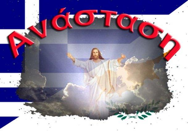 Αποτέλεσμα εικόνας για ανάσταση του ΕΘΝΟΥΣ