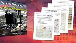 http://nationalpride.files.wordpress.com/2012/05/xamena_arxeiaxl.jpg?w=267&h=155