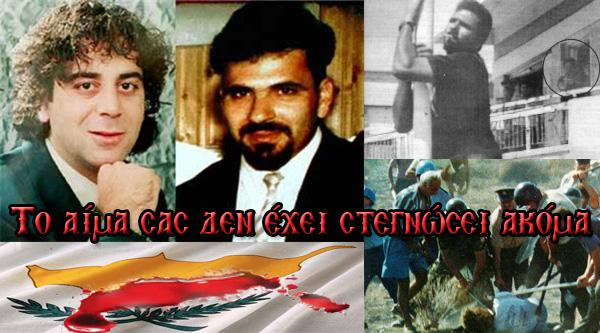 https://nationalpride.files.wordpress.com/2012/08/kyprioi_athanatoi_hrves.jpg