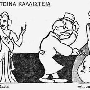 18 Απριλίου 1932: Η Ελλάδα κηρύσσει «χρεοστάσιο» – Υπάρχει κι αυτό εκτός τηςχρεοκοπίας