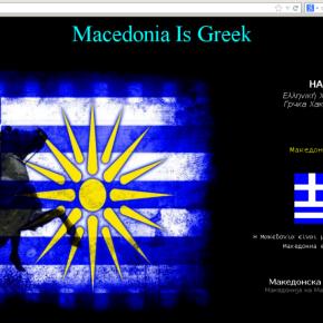 Ελληνική Χάκινγκ Σκηνή – Hacking σε TOP Σκοπιανικόsite!