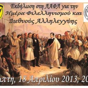 Ημέρα Φιλελληνισμού και Διεθνούς Αλληλεγγύης – ΛόρδοςΒύρων