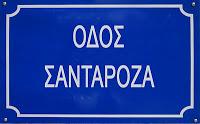 ΣΑΝΤΑΡΟΖΑ