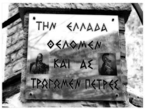 Ο Ελληνισμός βάλλεται