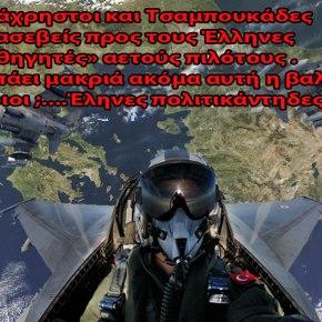 Φτάνει πια με τις Τουρκικές προκλήσεις στοΑιγαίο!