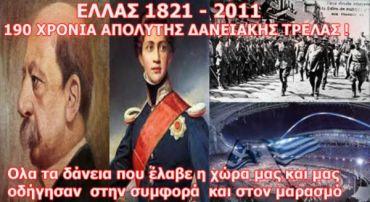 istoria-ola-ta-daneia-ths-elladas