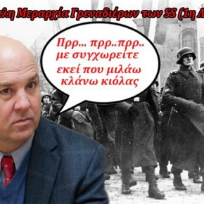 ΕΚΘΕΣΗ ΜΟΥΙΖΝΙΕΚΣ: ΥΒΡΙΣ ΓΙΑ ΤΗΝ ΕΛΛΑΔΑ Κάποιος να τον μαζέψει: «Ρατσιστές ο Ελληνας πρωθυπουργός και ο υπουργός ΔημόσιαςΤάξης»