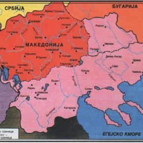 Διαμαρτυρία ψευδο-μακεδόνων από Βουλγαρία κιΕλλάδα