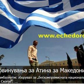 «Νέες καταγγελίες της Αθήνας για ταΣκόπια»