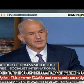 Γ. Παπανδρέου: Γλίτωσα την Ελλάδα απο τη χρεοκοπία –ΒΙΝΤΕΟ