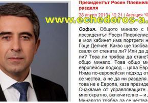 Ο Βούλγαρος πρόεδρος απολογείται στους Νοτιοσλάβους-Σκοπιανούς