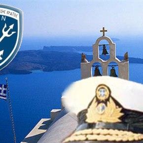 Γράμμα ναυάρχων που προειδοποιεί την κυβέρνηση του ΑντώνηΣαμαρά…