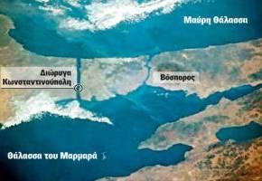 ΜΕΓΑΛΟΠΝΟΟ ΣΧΕΔΙΟ ΜΕ ΕΝΔΕΧΟΜΕΝΕΣ ΡΩΣΙΚΕΣ ΑΝΤΙΔΡΑΣΕΙΣ! Τουρκία: Κατασκευή διώρυγας παράλληλα με τονΒόσπορο