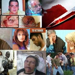 ΔΟΛΟΦΟΝΙΚΗ ΠΑΡΑΚΡΟΥΣΗ Συνεχίζεται η σφαγή των Ελλήνων από αλλοδαπούς – Οι δολοφονίες μεχρι τον Απρίλιο του2013