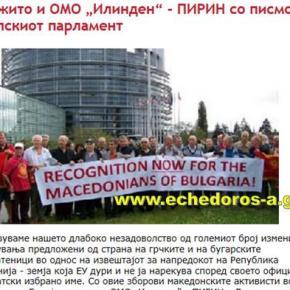 Σκόπια: Επιστολή «Ουράνιου Τόξου» και «Ίλιντεν»-Πιρίν στο ΕυρωπαϊκόΚοινοβούλιο