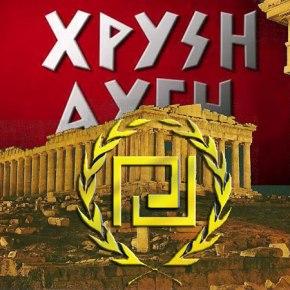ΤΡΕΜΟΥΝ ΤΗΝ ΑΝΟΔΟ ΤΗΣ ΧΡΥΣΗΣ ΑΥΓΗΣ Ξένοι διπλωμάτες στην Αθήνα: «Κοινωνική έκρηξη & πτώση τηςκυβέρνησης»
