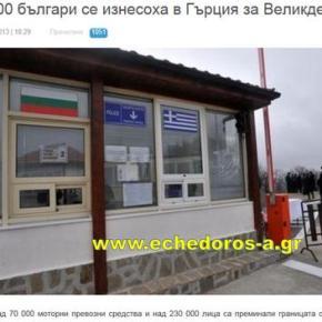 132 χιλιάδες Βούλγαροι έκαναν Πάσχα στηνΕλλάδα