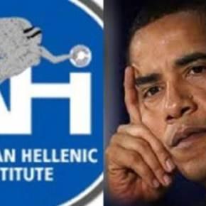 Επιστολή του Ελληνοαμερικανικού Ινστιτούτου στον Ομπάμα γιαΤουρκία