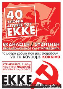 40-xronia-ekke-afisa