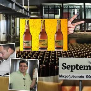 Septem: Η μπίρα που αψήφησε τηνκρίση