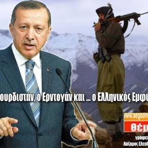 Η Τουρκία προκαλεί γεωπολιτικές ανακατατάξεις !!! To Κουρδιστάν, ο Ερντογάν και … ο ΕλληνικόςΕμφύλιος