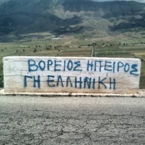 Η Αλβανική πολιτική απέναντι στην Ελλάδα και την ΒόρειοΗπειρο