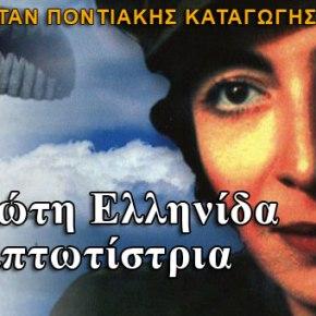 Η πρώτη ΕλληνίδαΑλεξιπτωτίστρια