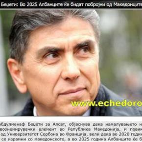 Ακαδημαϊκός Σκοπίων: Το 2025 θα πλειοψηφούν οιΑλβανοί