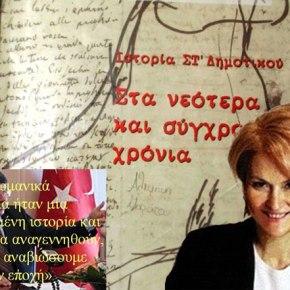 Έγγραφο «βόμβα» από Ρεπούση σεΣΥΡΙΖΑ