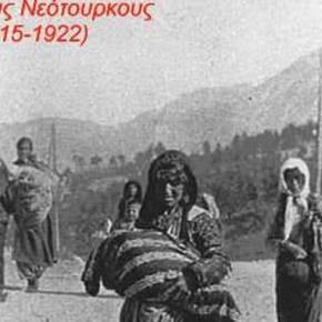 Ιστορική απόφαση: Αναγνώρισαν τη γενοκτονία τωνΠοντίων