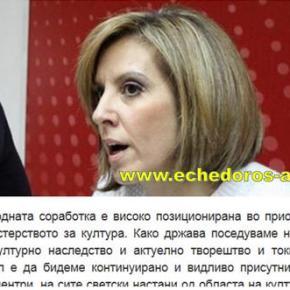 Νοτιοσλαβία- Σκόπια: «Προώθηση της εθνικής μακεδονικής κληρονομιάς και της δημιουργικότητας»