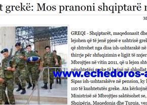 Έλληνες Απόστρατοι: Μην αποδέχεσθε Αλβανούς στοστρατό