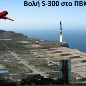 Σύσκεψη στο Πεντάγωνο για τους S-300 και εντολή Α/ΓΕΕΘΑ…Βρείτε στόχους άμεσα!!
