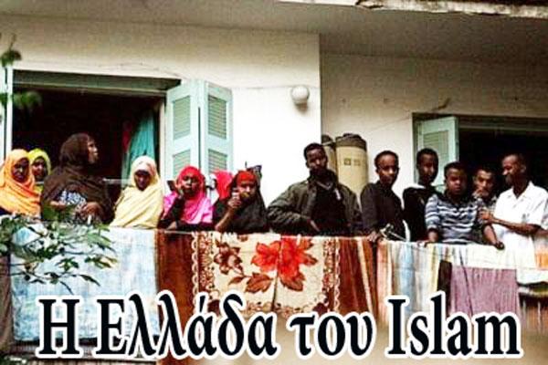 Αποτέλεσμα εικόνας για μουσουλμανοι σε ελληνικα σπιτια