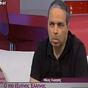 Συνέντευξη του Ν. Λυγερού στο ΡΙΚ,18/05/2013