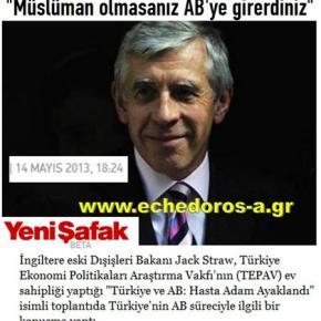 Πρώην Βρετανός ΥΠΕΞ: Εάν η Τουρκία δεν ήταν Μουσουλμανικό Κράτος θα έμπαινε στηνΕΕ