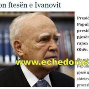 Ο Παπούλιας απέρριψε πρόσκληση του προέδρου τηςΝοτιοσλαβίας