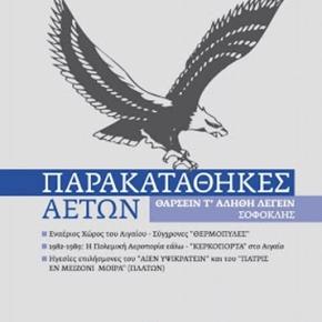 Λογοκρισία σε βιβλίο ιστορικού περιεχομένου από το ΓΕΑ: Απαγόρευσαν την πώληση του βιβλίου «Παρακαταθήκες Αετών» από τοΣΕΠΑ