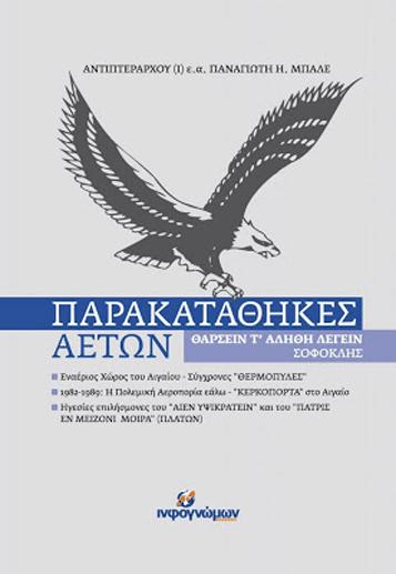 parakatathikes_aeton_bales-707x1024