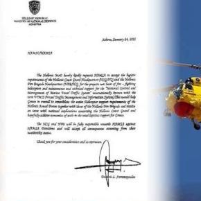 ΣΑΠΙΛΑ: ΥΠΟΘΕΣΗ ΑΕΡΟΠΥΡΟΣΒΕΣΗΣ Πλαστογράφησαν την υπογραφή του υπουργού Εθνικής Άμυνας για να αρπάξουνπρομήθεια!