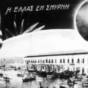 «Η Ελλάς εν Σμύρνη» – Σαν σήμερα το 1919 η αποβίβαση του ελληνικού στρατού –Βιντεο