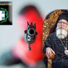 Θα δολοφονούσαν τον Οικουμενικό Πατριάρχη στην επέτειο τηςΆλωσης