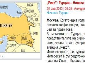 Ρωσικό Πρακτορείο: Η Νέα ΟθωμανικήΑυτοκρατορία