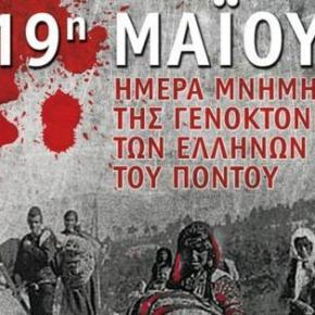 Εκδηλώσεις από την Περιφέρεια Αττικής για την Ημέρα Μνήμης της Γενοκτονίας των Ελλήνων τουΠόντου