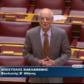 Τροπολογία Κακλαμάνη για υποθέσεις απιστίας στελεχώντραπεζών