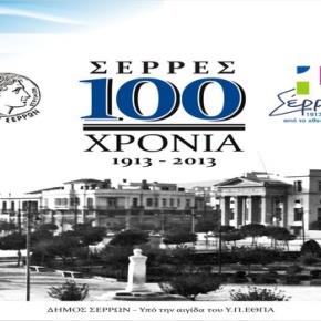 Στις εκδηλώσεις μνήμης για τα 100 χρόνια της απελευθέρωσης της πόλης ο Αρχηγός ΓΕΕΘΑ, Μ.Κωσταράκος