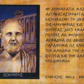 Tι λέει πραγματικά ο Ισοκράτης για τους μετέχοντες Ελλ.Παιδείας