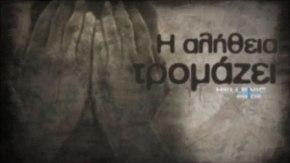 Η ΑΛΗΘΕΙΑ ΤΡΟΜΑΖΕΙ (ΔΗΜΟΚΡΑΤΙΑ 1974-2012)ΒΙΝΤΕΟ!!